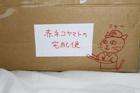 赤ネコヤマトの宅急便