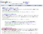 「転職でうつ」でGoogle検索