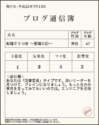 通信簿2009/07/13